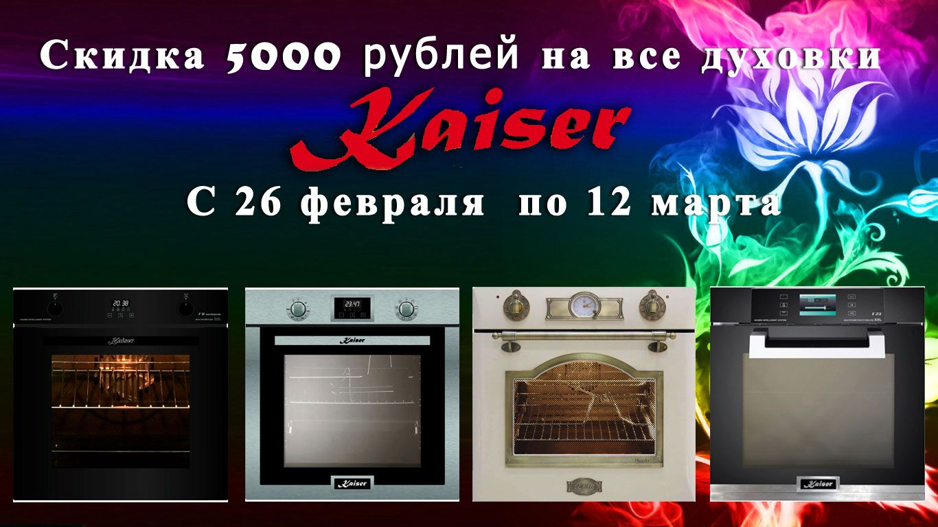 Скидка 5000 рублей на духовки